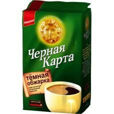 Кофе молотый Чёрная карта темная обжаренная 225 г вак/уп